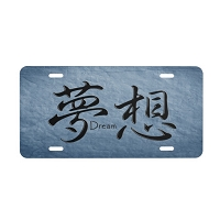 Chinese Calligraphy License Plate - Dream - Texture