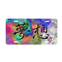 Chinese Calligraphy License Plate - Dream - Abstract Color