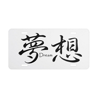 Chinese Calligraphy License Plate - Dream