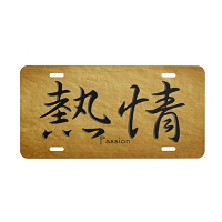Chinese Calligraphy License Plate - Passion - Texture