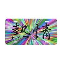 Chinese Calligraphy License Plate - Passion - Abstract Color