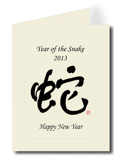 Chinese happy new year cards calligraphy art