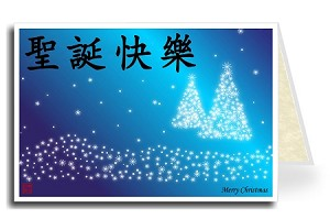 Chinese christmas cards my blog updated m4hsunfo