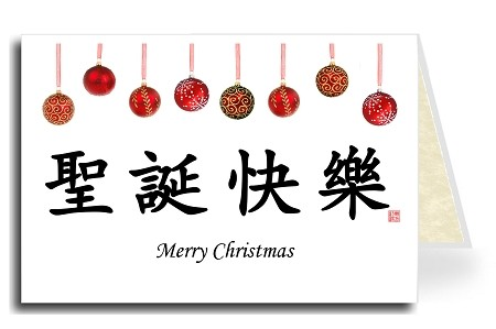 Chinese christmas card merry christmas free chinese ecards greeting chinese christmas cards online chrismast cards ideas m4hsunfo