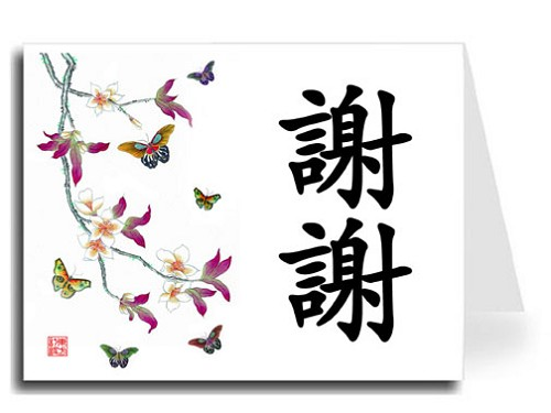 Asian design thank you cards calligraphy chinese art
