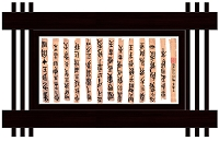 Palace Wood Frame with Lustre Print - Calligraphy