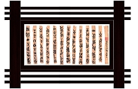 Temple Wood Frame with Lustre Print - Calligraphy
