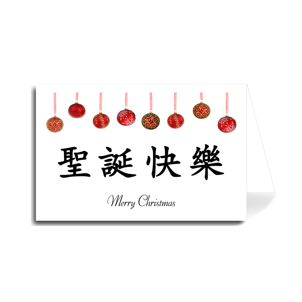 Merry Christmas In Chinese.Chinese Merry Christmas Greeting Card Hanging Christmas