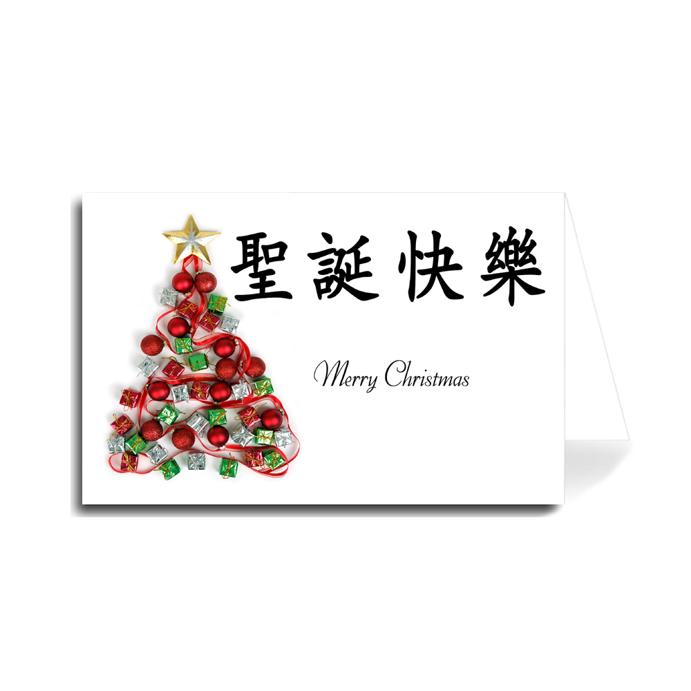 Merry Christmas In Chinese.Chinese Merry Christmas Greeting Card Christmas Tree