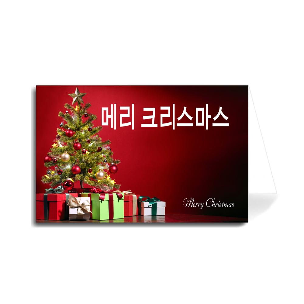 Merry Christmas In Korean.Korean Merry Christmas Greeting Card