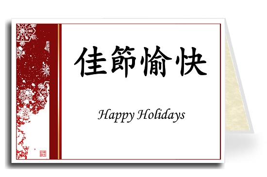 Greeting cards calligraphy chinese hand made made in usa greeting cards calligraphy chinese hand made made in usa holidays merry christmas christmas m4hsunfo