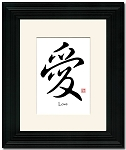 8x10 Black Grande Frame with Stylish Calligraphy and Ivory Mat - Love