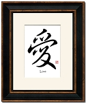 8x10 Bronze Olympic Frame with Stylish Calligraphy and Ivory Mat - Love