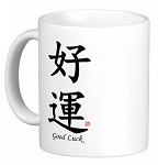 Chinese Traditional Calligraphy 11 oz Coffee/Tea Mug - Good Luck
