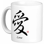 Chinese Stylish Calligraphy 11 oz Coffee/Tea Mug - Love