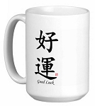 Chinese Traditional Calligraphy 15 oz Coffee/Tea Mug - Good Luck