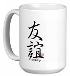 Chinese Stylish Calligraphy 15 oz Coffee/Tea Mug - Friendship