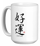 Chinese Stylish Calligraphy 15 oz Coffee/Tea Mug - Good Luck