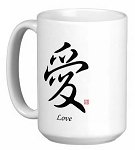 Chinese Stylish Calligraphy 15 oz Coffee/Tea Mug - Love