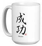 Chinese Stylish Calligraphy 15 oz Coffee/Tea Mug - Success