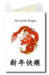 Happy New Year Red Year of the Dragon Greeting Card - Traditional Calligraphy