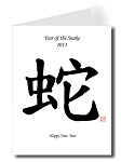 Traditional Chinese Calligraphy New Year Card Set (24) - Year of the Snake