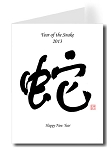 Chinese Calligraphy New Year Card Set (24) - Year of the Snake