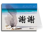 Traditional Chinese Calligraphy w/Beach Thank You Card Set - Xie Xie & Merci (Black)