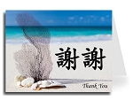 Traditional Chinese Calligraphy w/Beach Thank You Card Set - Xie Xie & Thank You (Black)