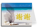 Traditional Chinese Calligraphy w/Beach Thank You Card Set - Xie Xie & Merci (Gold)