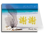 Traditional Chinese Calligraphy w/Beach Thank You Card Set - Xie Xie & Thank You (Gold)