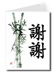 Traditional Chinese Calligraphy w/Bamboo Thank You Card Set - Xie Xie (Black)