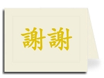 Traditional Chinese Calligraphy Thank You Card Set - Xie Xie (Gold)