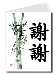 Traditional Chinese Calligraphy w/Bamboo Thank You Card Set - Xie Xie (Black Shadow)