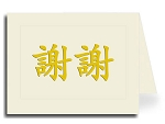 Traditional Chinese Calligraphy Thank You Card Set - Xie Xie (Gold Embossed Style)