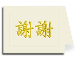 Traditional Chinese Calligraphy Thank You Card Set - Xie Xie (Gold Scalloped Style)
