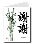 Traditional Chinese Calligraphy w/Bamboo Thank You Card Set - Xie Xie & Thank You (Black)