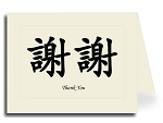 Traditional Chinese Calligraphy Thank You Card Set - Xie Xie & Thank You (Black)