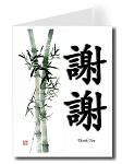 Traditional Chinese Calligraphy w/Bamboo Thank You Card Set - Xie Xie & Thank You (Black Shadow)