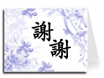 Traditional Chinese Calligraphy w/Blue Floral Thank You Card Set - Xie Xie (Black)