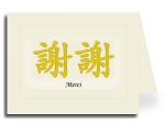 Traditional Chinese Calligraphy Thank You Card Set - Xie Xie & Thank You (Black Shadow)