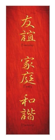 Chinese Collage Canvas Art - Friendship, Family & Harmony (Gold Color Calligraphy)