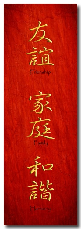 Chinese Collage Lustre Paper Art - Friendship, Family & Harmony (Gold Color Calligraphy)