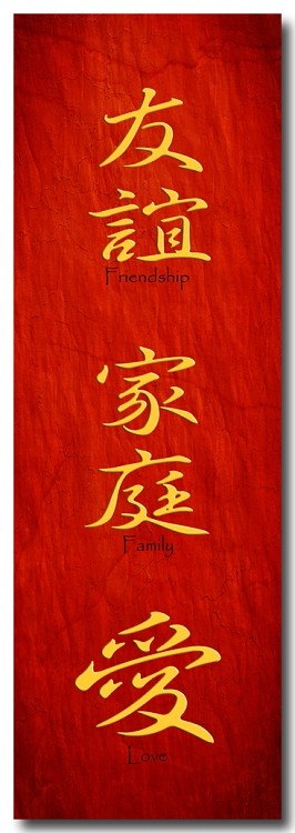 Chinese Collage Metal Art Print - Friendship, Family & Love (Gold Color Calligraphy)