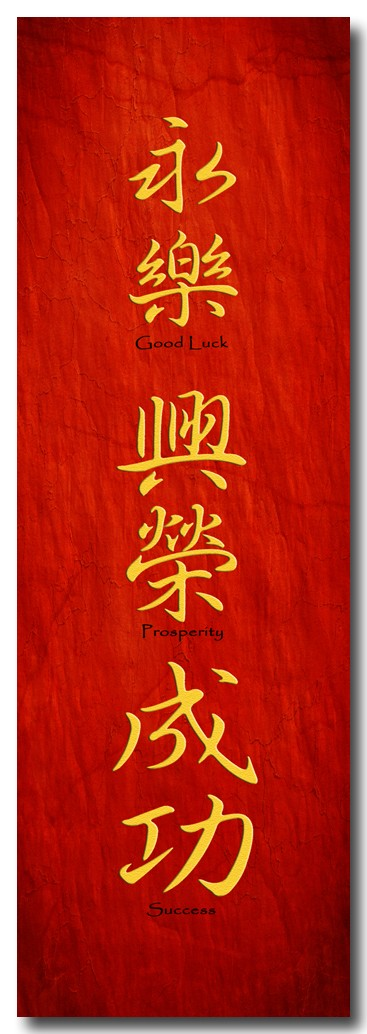 Chinese Collage Metallic Paper Art - Good Luck, Prosperity & Success (Gold Color Calligraphy)