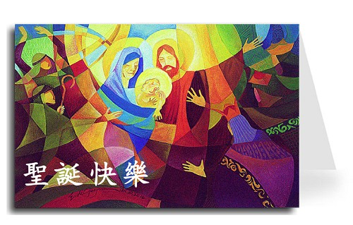 Merry Christmas Greeting Card - Nativity 4 Chinese