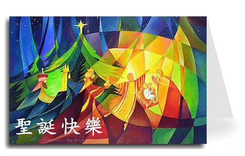 Merry Christmas Greeting Card - Nativity 1 Chinese