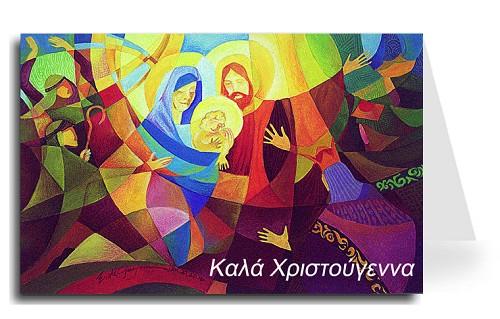 Greeting cards nativity holiday christmas hand made made merry christmas greeting card nativity 4 greek m4hsunfo