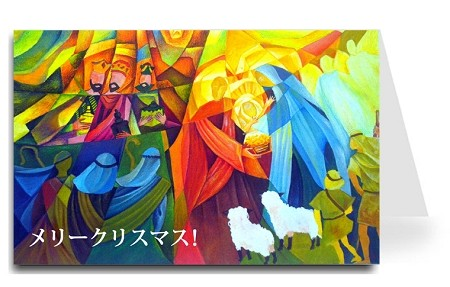 Merry Christmas Greeting Card - Nativity 2 Japanese