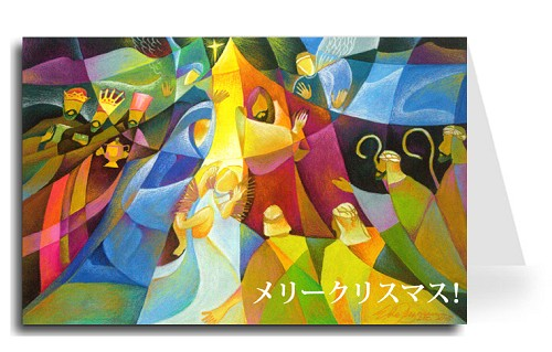 Merry Christmas Greeting Card - Nativity 3 Japanese